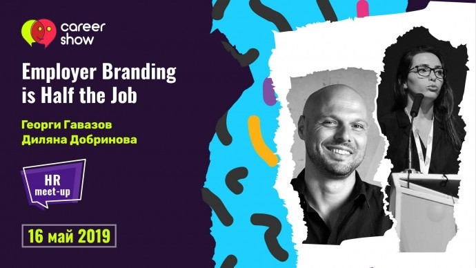 Събитие HR Meet-up | Employer Branding is Half the Job