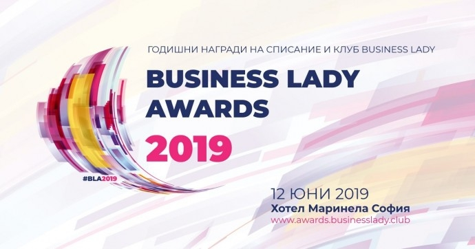 """Събитие """"Business Lady Excellence & Business Lady Awards"""""""
