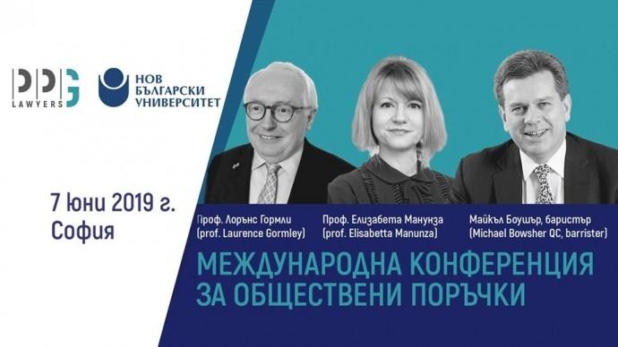 Международна конференция за обществени поръчки