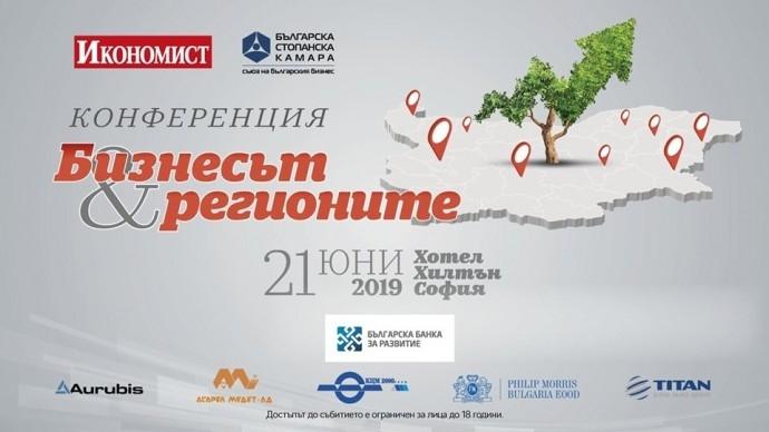 """Конференция """"Бизнесът и регионите"""""""