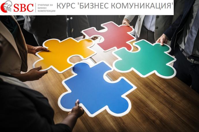 Бизнес комуникация – двудневно обучение