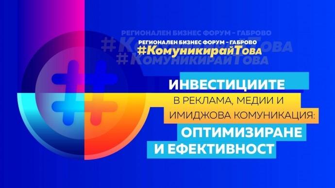 """Регионален бизнес форум """"Инвестициите в реклама, медии, имидж – оптимизиране и ефективност"""""""