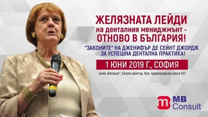 """Събитие """"Желязната Лейди на денталния мениджмънт – отново в България!"""""""