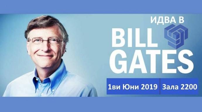 """Лекция на Бил Гейтс на тема """"Как да прекъснем успешно"""""""