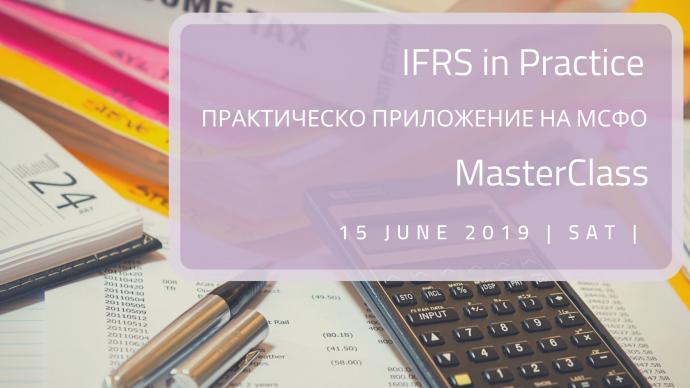 "Майсторски клас ""IFRS in Practice – Практическо приложение на МСФО"""