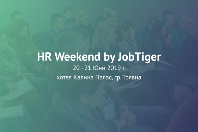 "Конференция ""HR WEEKEND"""