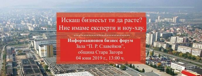 """Информационен бизнес форум на ЕБВР в Стара Загора """"Искаш бизнесът ти да расте? Ние имаме експерти и ноу-хау"""""""