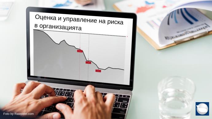 """Семинар """"Изграждане на система за оценка и управление на риска в организацията"""""""
