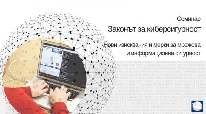 """Семинар """"Законът за киберсигурност. Нови изисквания и мерки за мрежова и информационна сигурност"""
