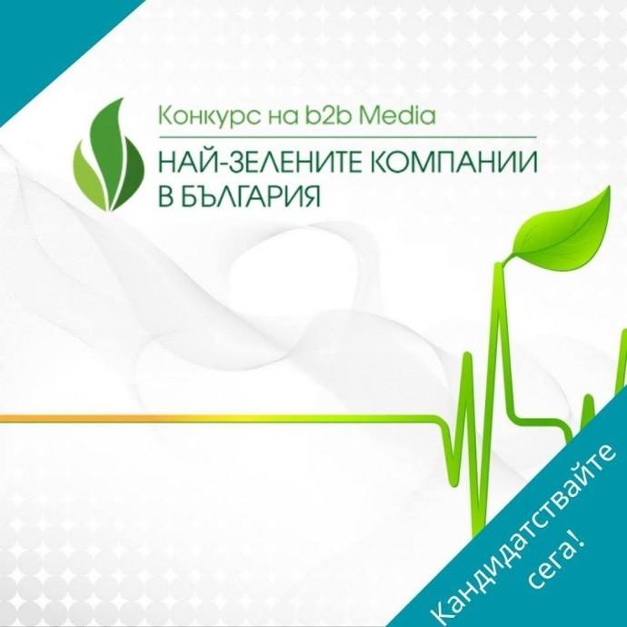 """Церемония по награждаване на 9-ти Национален конкурс """"Най-зелените компании в България"""""""