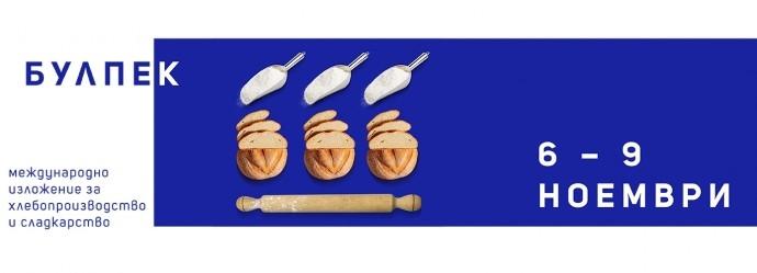 БУЛПЕК – международно изложение за  хляб, хлебни и сладкарски изделия, суровини, адитиви, машини, оборудване и технологии, опаковки