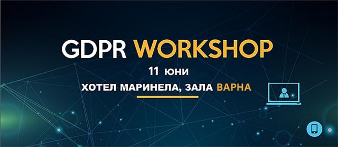 """GDPR Workshop """"Как Регламентът беше имплементиран у нас"""""""