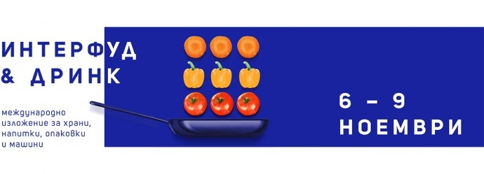 ИНТЕРФУД И ДРИНК – международно изложение за храни, напитки, опаковки, машини и технологии