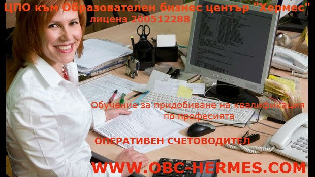 """Обучение """"Оперативен счетоводител"""""""