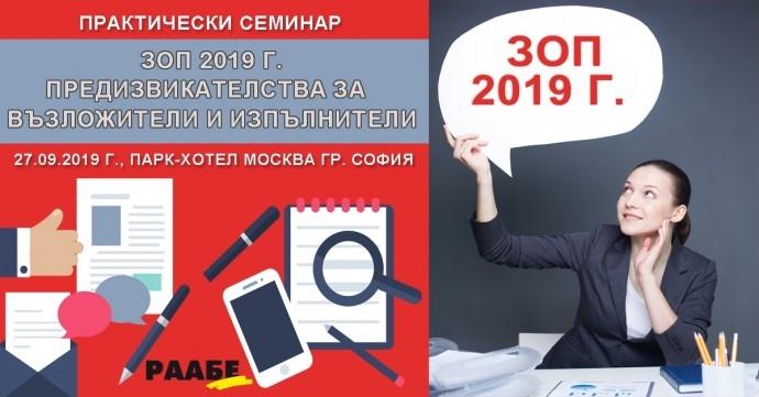 "Семинар ""ЗОП 2019 г."""