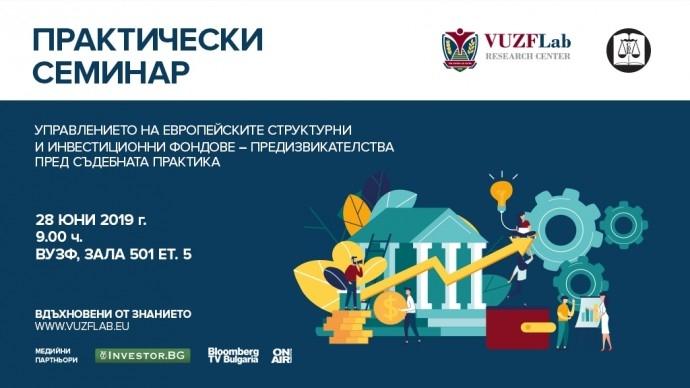 """Семинар на тема """"Управлението на средствата от Европейските структурни и инвестиционни фондове"""" – 28.06.2019 г., ВУЗФ"""