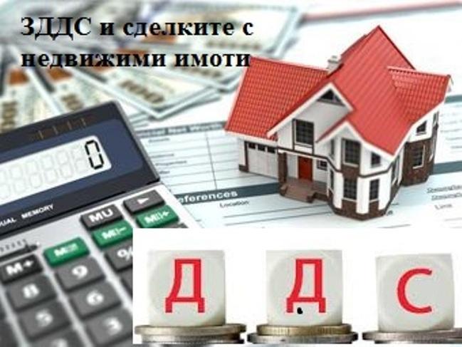 """Обучение """"ЗДДС и сделките с недвижими имоти с адв. Росен Русков"""""""