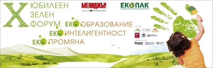 """10-ти юбилеен Зелен форум на сп. """"Мениджър"""": Екообразование, Екоинтелигентност, Екопромяна"""