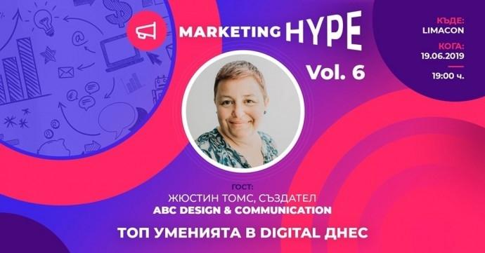 """Събитие """"Marketing HYPE, vol. 6: Топ уменията в digital днес"""""""