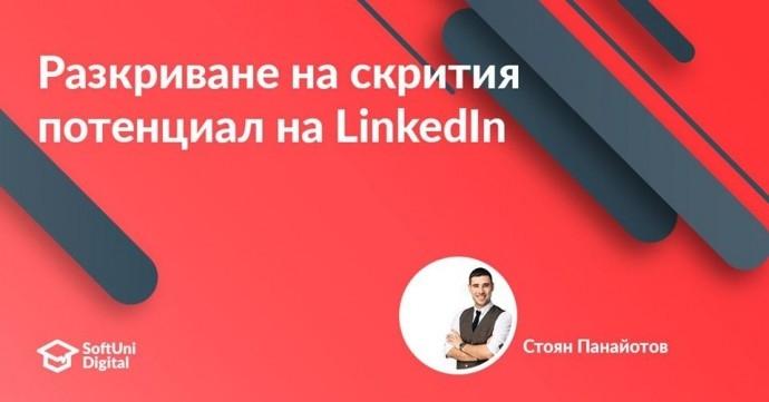 """Семинар """"Разкриване на скрития потенциал на LinkedIn"""""""
