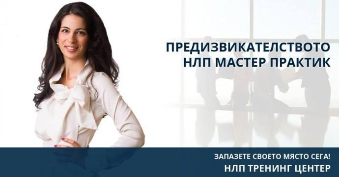 """Сертификационен курс """"Бизнес НЛП Мастер Практик с коучинг умения"""""""