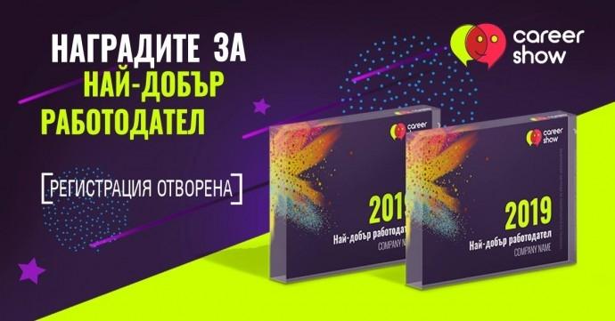 """Национален конкурс """"Най-добър работодател на България"""""""