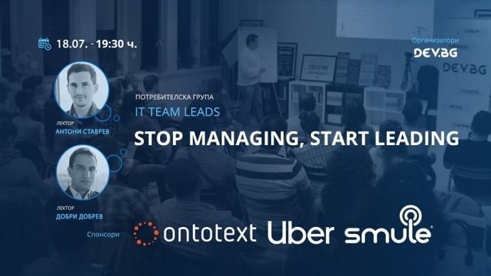 "Събитие ""Stop managing, Start leading"""