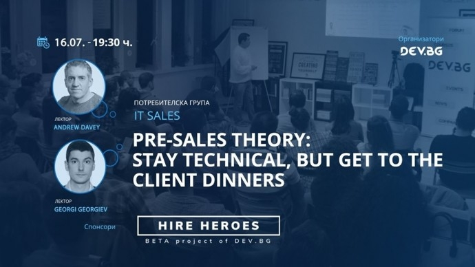 """Обучение """"Pre-sales Theory: Stay technical, but get to the client dinners"""""""