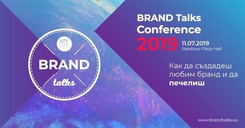 BRAND talks: Мисия Любима марка – first branding conference