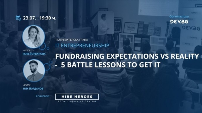 """Събитие """"Fundraising expectations vs reality – 5 battle lessons to get it"""""""