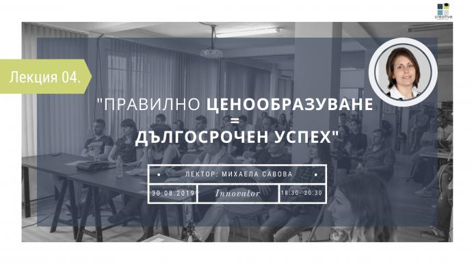 "Маркетинг Училище Успех, Лекция 4 ""Ценообразуване"""