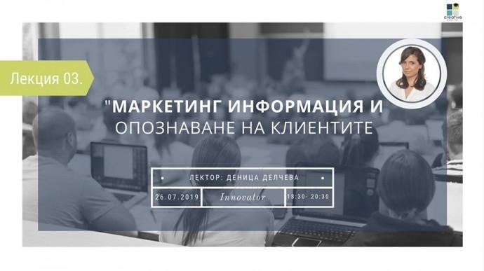 "Маркетинг Училище ""Успех"", Лекция 3: Маркетингова информация"