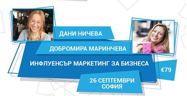 """Обучение """"ИНФЛУЕНСЪР МАРКЕТИНГ ЗА БИЗНЕСА"""""""