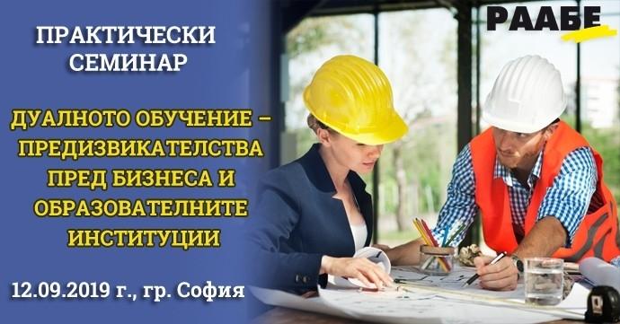 """Семинар """"Дуалното обучение – предизвикателство пред бизнеса и образователните институции"""""""