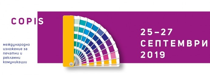COPIS – единственото изложение за печатни и рекламни комуникации в България