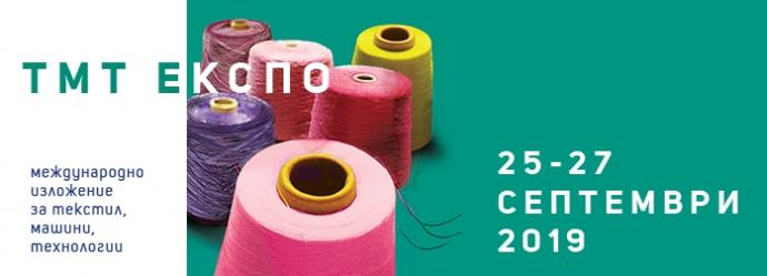 TMT EXPO – международно В2В изложение за текстил, машини, технологии