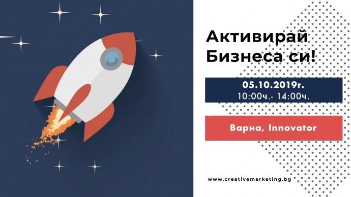 """Бизнес семинар """"Активирай Бизнеса си"""""""