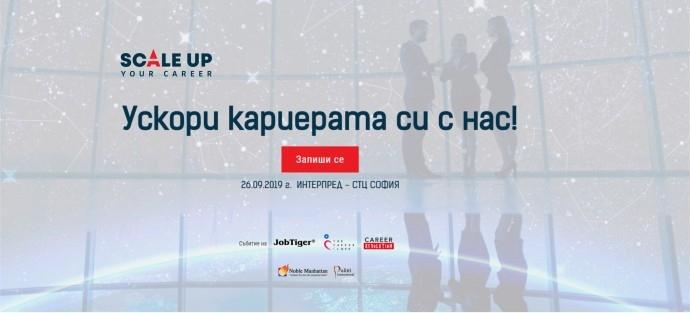 """Конференция: """"Ползите и приложенията на коучинга – като кариера"""""""