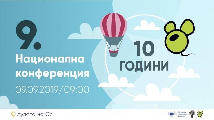Девета Национална Конференция Envision
