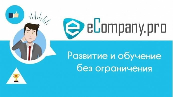 """Workshop """"eCompany.Pro – развитие без ограничение"""""""