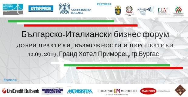 """Българо-Италиански бизнес форум """"Добри практики, възможности и перспективи"""""""