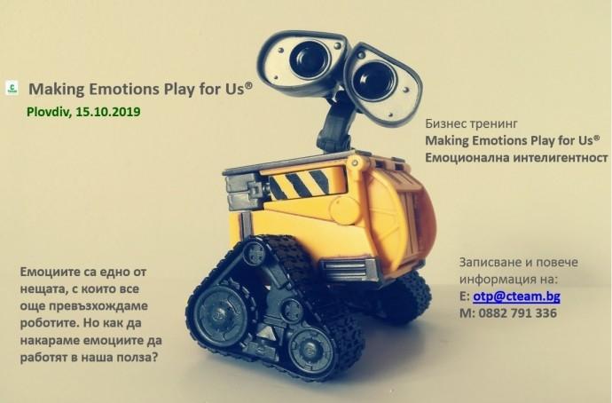 """Обучение """"Making Emotions Play for Us®   Емоционална интелигентност"""""""