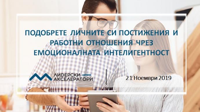 """Майсторски клас """"Подобрете личните си постижения и работни отношения чрез емоционалната интелигентност"""""""