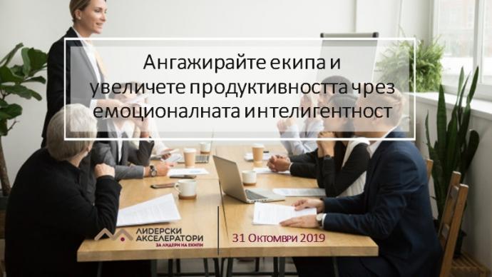 """Майсторски клас """"Ангажирайте екипа и увеличете продуктивността чрез емоционалната интелигентност"""""""