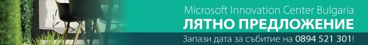 MICROSOFT INNOVATION CENTER BULGARIA – МОДЕРНОТО И КРЕАТИВНО МЯСТО В СОФИЯ. НАПРАВИ СВОЕТО УСПЕШНО СЪБИТИЕ ПРИ НАС!