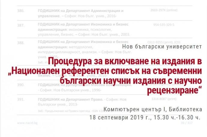 """Семинар """"Процедура за включване на издания в национален референтен списък"""""""