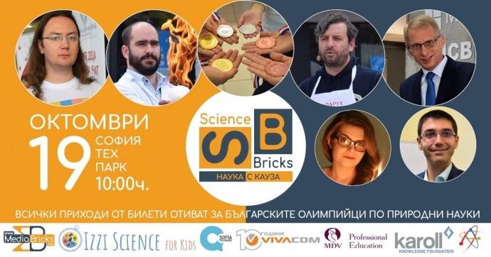 """Събитие: """"Science Bricks: Наука с кауза"""""""