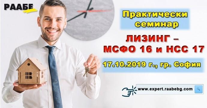"""Практически семинар """"Лизинг – МСФО 16 и НСС 17"""""""