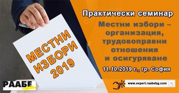 """Практически семинар """"Местни избори – организация, трудовоправни отношения и осигуряване"""""""