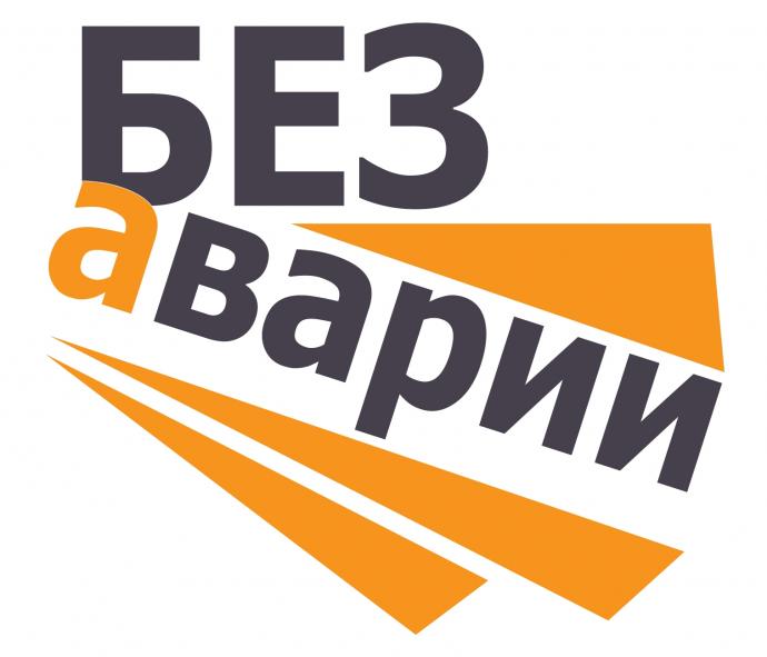 """Форум """"БЕЗ аварии"""" – за правилната поддръжка на индустриални съоръжения и сгради"""